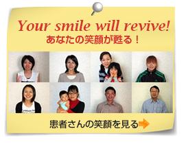 患者さんの笑顔